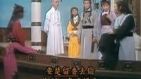 楚留香1979.EP01.DVDRip