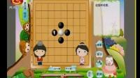 围棋快乐学堂3(吃子)