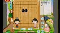 围棋快乐学堂2(棋子的气)