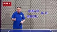 【乒乓找教练】第40集 几种常见的步法(二)