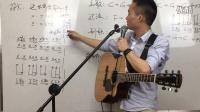 第8节 符点音符 扫弦《真的爱你》叶冠星 一月通吉他教学 翼音琴行
