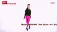 爵士舞视频教学-学跳爵士舞-男爵士舞