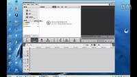 认识功能强大的视频编辑软件