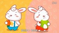 【mamadebaobao】贝瓦儿歌 - 小白兔白又白