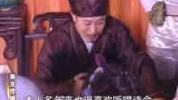 乘龙怪婿第1部.106.粤语字幕