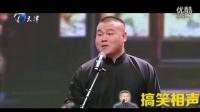岳云鹏孙越 欢乐喜剧人第2季爆笑相声高清《白蛇传》