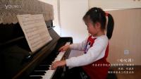 中央音乐学院钢琴考级业余一级《咏叹调》-胡时璋影音工作室出品