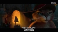 【深仔配音】★穿靴子的猫★谁背叛了谁??