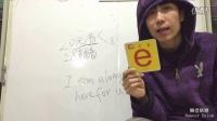 【刘卓英语3】英语入门/音标学习:6个单元音的发音教学(下)