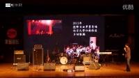 2016.3.26果酱音乐南京开放日-边际自由演讲