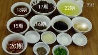 【23期】正宗重庆小面技术(九)小面佐料汇总