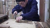 传统木工辛全生文玩都承盘制作第四集