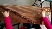 古筝手法二十二:彩云追月(小许老师演示)