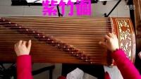 古筝手法二十三:紫竹调(小许老师演示)