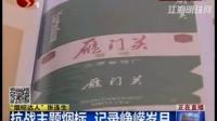 """南通""""烟标达人""""张连生:记录峥嵘岁月"""