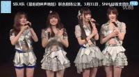 2016-04-04 SNH48 TeamSII、X联合公演MC剪辑