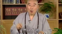 19-016-0001净空法师了凡四训讲座2001年讲于凤凰卫视