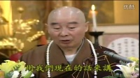 21-144-0004净空法师:三福六度十大愿王