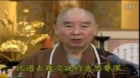 21-144-0002净空法师:三福六度十大愿王