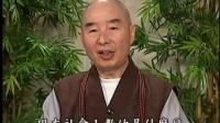 19-012-0003净空法师1999年太上感应篇讲座