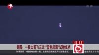"""美国:一枚火箭飞三次  """"蓝色起 ..."""