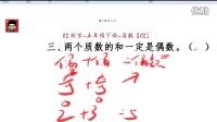 02树学-五年级下册-质数【02】_自定义转码_1280x720