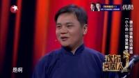 欢乐喜剧人2总决赛岳云鹏孙越相声表演《今夜我们说相声》 《今夜我们说相声》