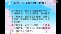 小学三年级下册语文园地3习作01