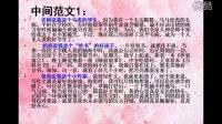 小学三年级下册语文园地3习作03