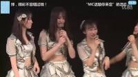 SNH48 TeamSII&X(20160403)mc3&mc4-身材最好