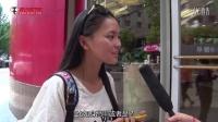 街头采访:我可以摸你的胸吗?