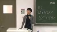 04-清华大学王红数字电路50讲-优酷独家-逻辑函数的表示方法
