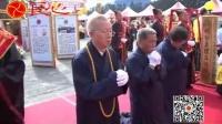 1.曾仕强首届全球华人台湾祭天大典之迎神仪式