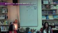 「個人實相本質」2013-05 賽斯資料 简湘庭
