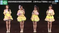 2016-04-08 SNH48 TeamXII公演MC剪辑