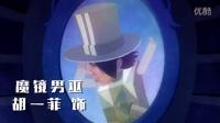 爱情公寓番外篇第四集《白雪公主》-国语高清
