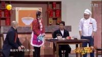 宋小宝程野 辽宁卫视2016春晚欢乐喜剧人第二季小品《吃面》