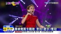 中天新闻》李玟「歌手」夺冠 张信哲、黄致列前三