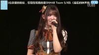 2016-04-10 SNH48 TeamSII、X联合公演MC剪辑