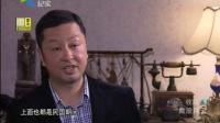 上海纪实频道收藏专栏:张林《藏股风云》专题片
