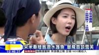 中天新闻》宋米秦单飞首谈雪芙 「该联络会联络」