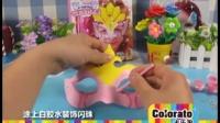 卡乐淘上色公仔DIY-公主派对面具教学示范