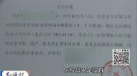 红绿灯20160411车祸受伤检查发现怀孕 因此流产起诉索赔 高清
