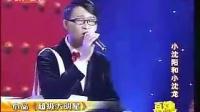 小沈龙(21)