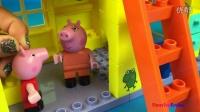 粉红猪小妹 培乐多 搭建屋子Peppa Pig PlayDoh
