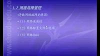 L215-12-03.网络管理与维护(3)