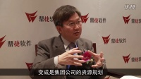 2016鼎捷 互联网+中国智造用户大会花絮回顾I