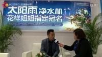 2016广州国际水展慧聪净水网专访太阳雨集团总裁陈荣华先生