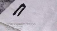 书法教学视频学习:隶书笔法示范《鲁俊碑》视频
