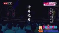 小沈阳丫蛋杨冰文松胖丫 笑动2015小品《新上海滩》
